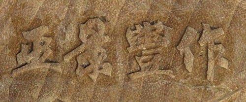 牛樟木雕 漢唐箜篌款