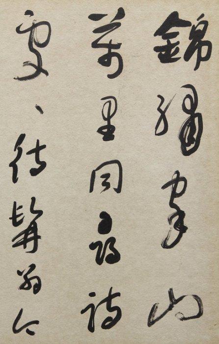 書法 橫幅 錦繡家山... 于右任細部