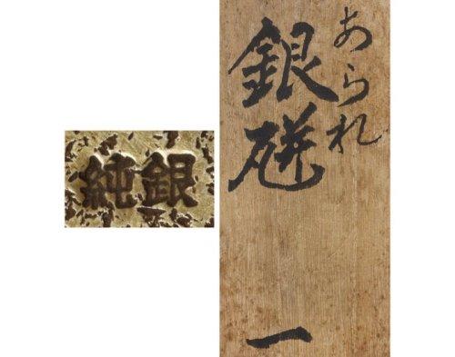 老件 日本純銀 鍛敲 鬼霰菊鈕壺 總重1.19kg款